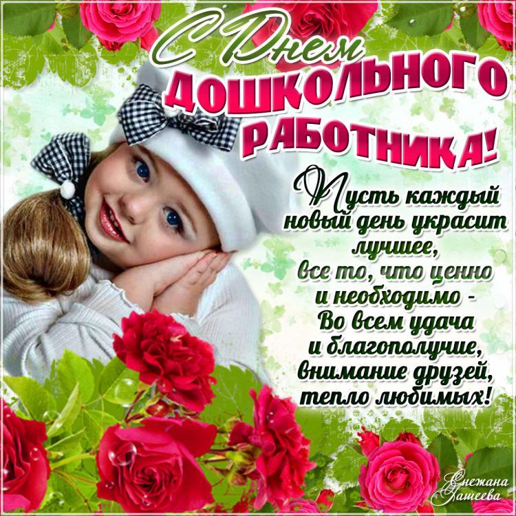 День дошкольного работника поздравления